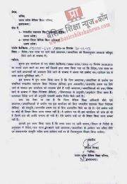 विदेश/हज यात्रा पर जाने वाले अध्यापक/अध्यापिकाओं को नियमानुसार अवकाश स्वीकृत किये जाने के सम्बन्ध में आदेश जारी ।