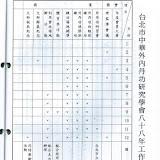 88_大會手冊23.jpg