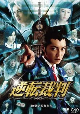 [MOVIES] 逆転裁判 / Ace Attorney (2012)
