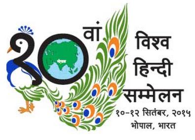 10 वां विश्व हिंदी सम्मेलन 10 vishva hindi sammelan logo