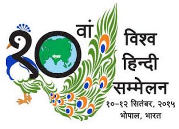 10 वां विश्व हिंदी सम्मेलन भोपाल 10 vishva hindi sammelan bhopal