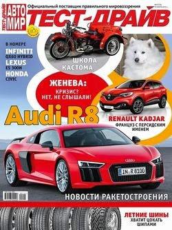 Автомир. Тест-драйв №7 (март 2015)
