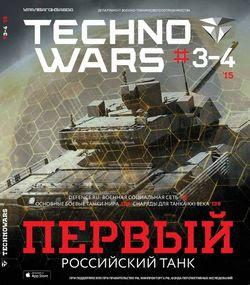 Technowars №3-4 (2015)