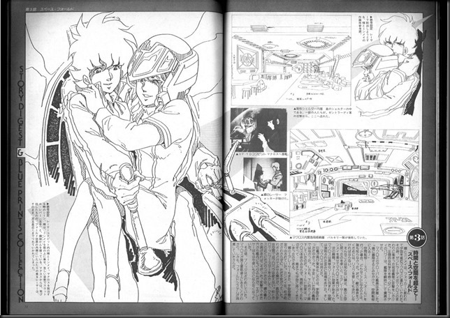 This_is_Animation_3_Macross_35