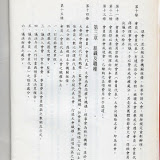 86_成立大會手冊09.jpg