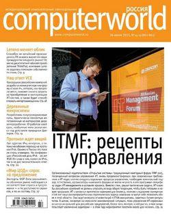 Computerworld №14-15 (июнь 2015) Россия