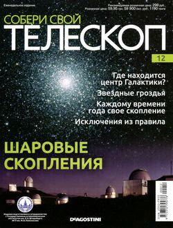 Собери свой телескоп №12 (2014)