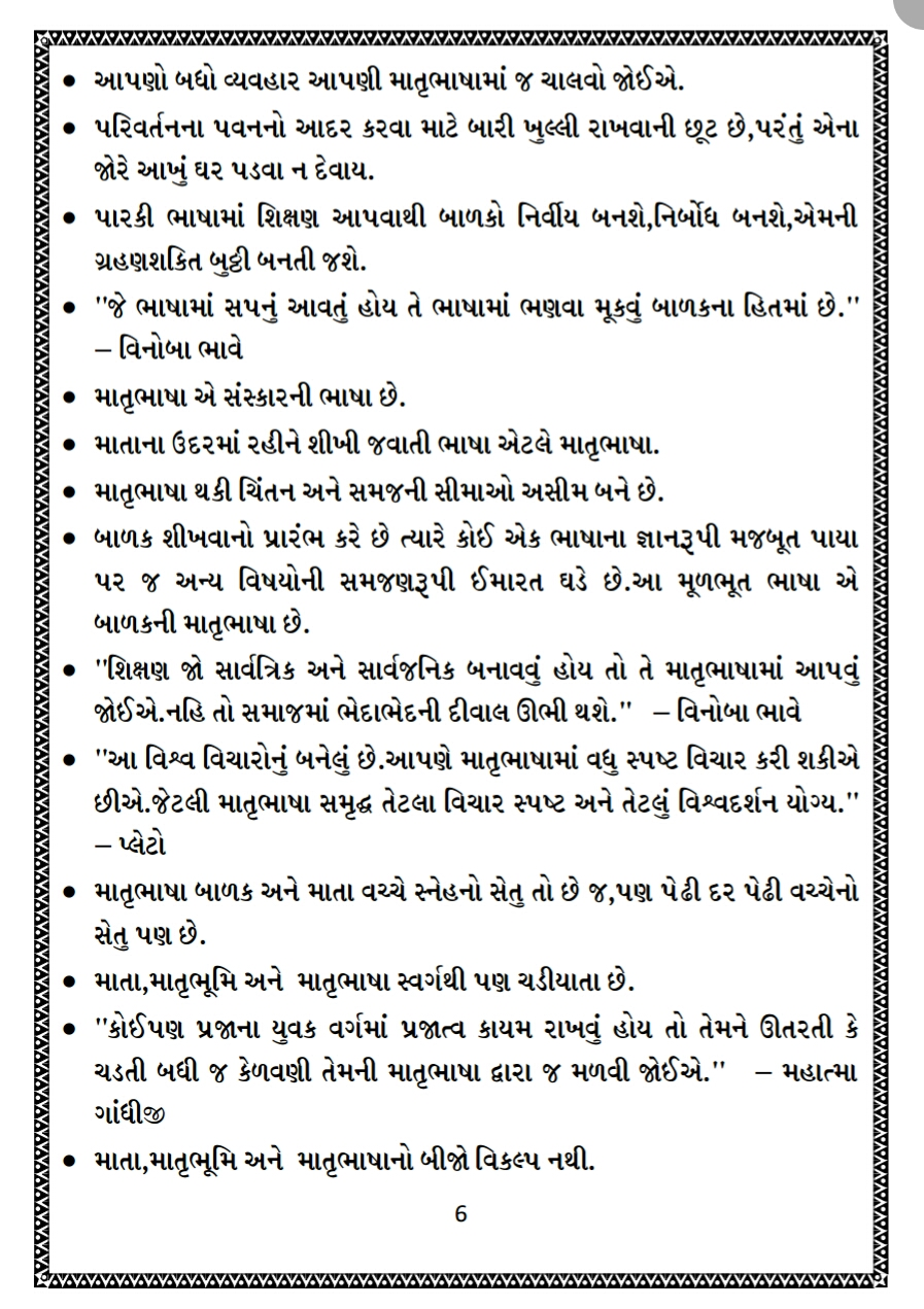 essay on varsarutu in gujarati language Amazonin - buy aadarsh gujarati nibandhmala book online at best prices in india on amazonin read aadarsh gujarati nibandhmala book reviews & author details and more at amazonin free delivery on qualified orders.