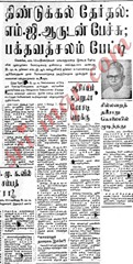 dindukal_election2_1973-04-12