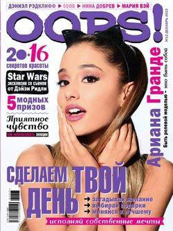 Читать онлайн журнал<br>Oops! №12 Декабрь 2015<br>или скачать журнал бесплатно