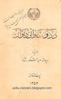 dewaan da daulat pashto