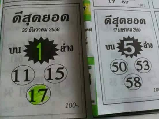 16.1.2016 Tips - Page 2 FB_IMG_1451709816673