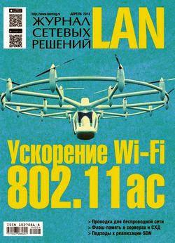 Журнал сетевых решений. LAN №4 (апрель 2014)