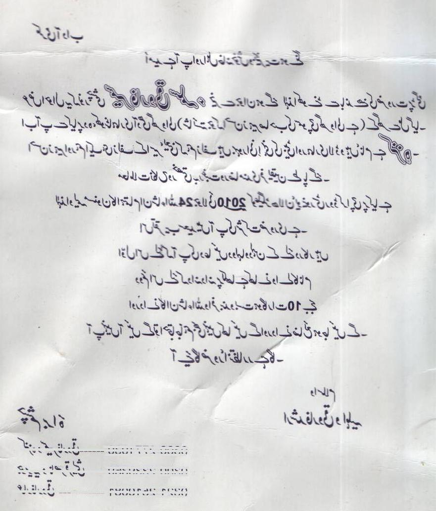 Invitation letter format in urdu 28 images how to write a invitation letter format in urdu wedding invitation cards in urdu yaseen for stopboris Gallery