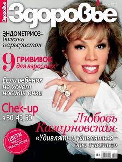 Читать онлайн журнал<br>Здоровье №11 Ноябрь 2015<br>или скачать журнал бесплатно