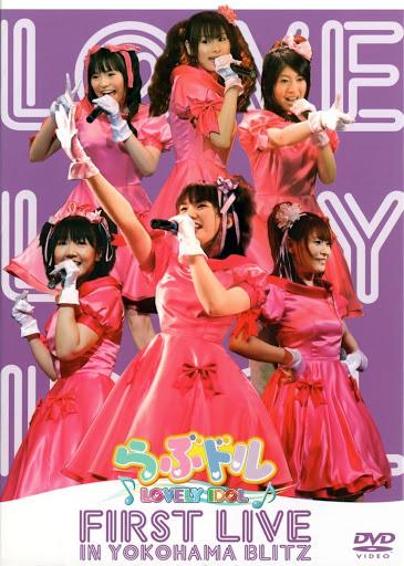 [TV-SHOW] オムニバス – らぶドル First Live in 横浜BLITZ (2007.07.25/DVDVOB/6.92GB)