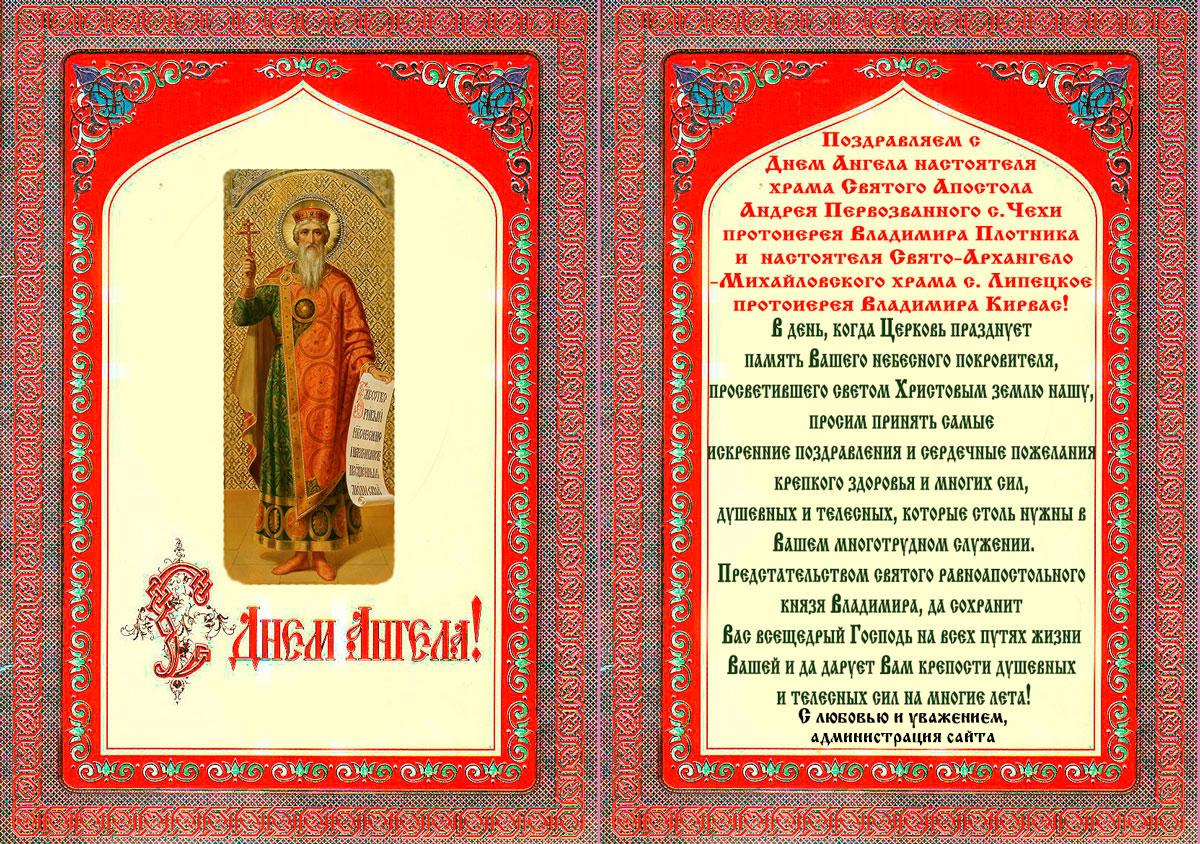 Православные поздравления батюшки с днем рождением 490
