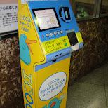 ICOCA in Osaka, Osaka, Japan