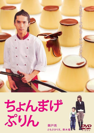 [MOVIES] ちょんまげぷりん / A Boy and His Samurai (2010)