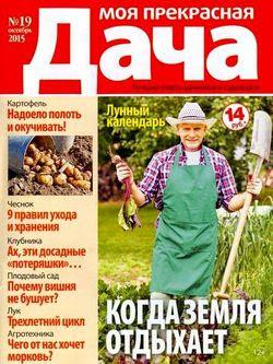 Читать онлайн журнал<br>Моя прекрасная дача №19 Октябрь 2015<br>или скачать журнал бесплатно