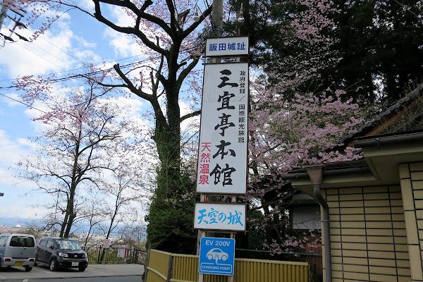 飯田城温泉 天空の城 三宜亭本館