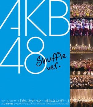 [TV-SHOW] AKB48 – ファーストコンサート「会いたかった~柱はないぜ!~」in 日本青年館 シャッフルバージョン (2007.07.18/DVDISO/44GB)