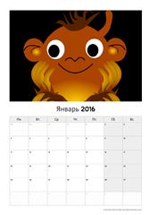 календарь на 1 месяц создать