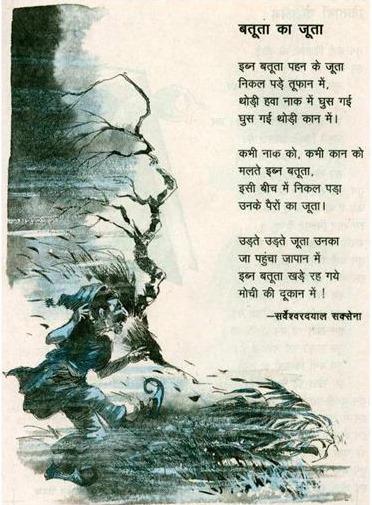 mehkegali_050 sarveshwar dayal saxena (Medium)