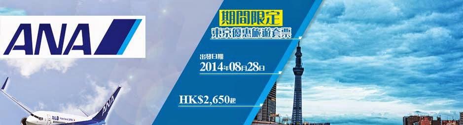 ANA藍天假期東京3日2夜酒店+機票2人同行價HKD$2650起(HKD$3356連稅)