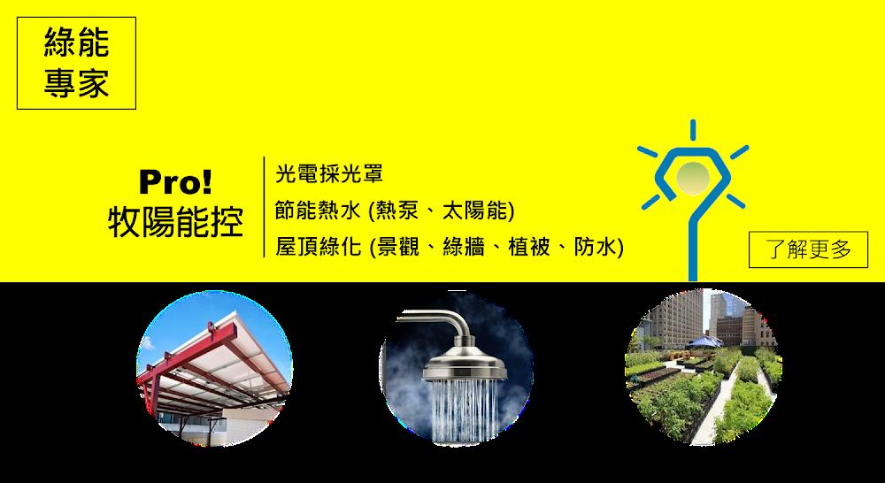 台南太陽能_熱水_光電採光罩_遮陽棚_屋頂綠化