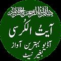 App ayat ul kursi urdu tarjuma apk for kindle fire