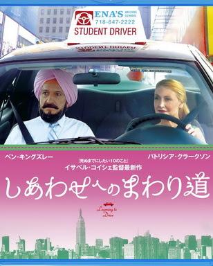 [MOVIES] しあわせへのまわり道 / LEARNING TO DRIVE (2014)