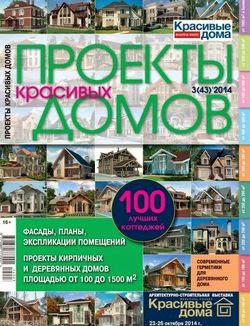 Проекты домов №3 2014