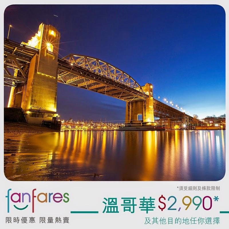 fanfares-溫哥華 港幣2990 | 港幣4952*