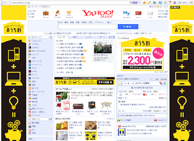 03.google japan and yahoo japan.PNG