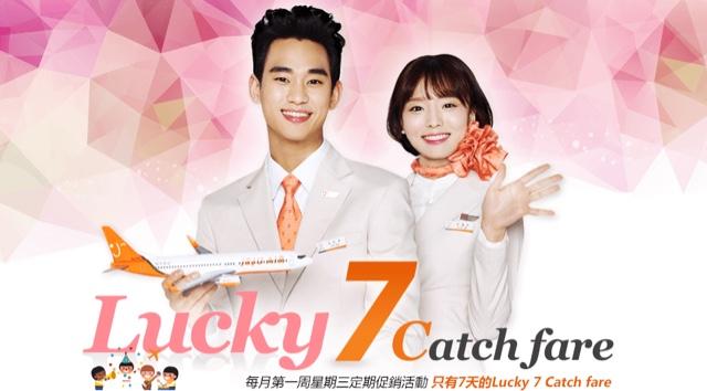 【Lucky 7】 濟洲航空 香港飛 首爾 單程機位 $600起(來回連稅$1,661),明日(6月3日)早上9時開搶!
