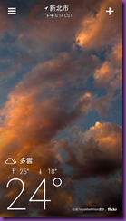 Screenshot_2014-03-18-18-14-58