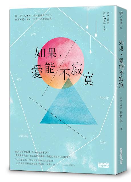 新品提報圖片-如果愛能不寂寞-立體書封300dpi.jpg