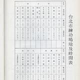 86_成立大會手冊17.jpg