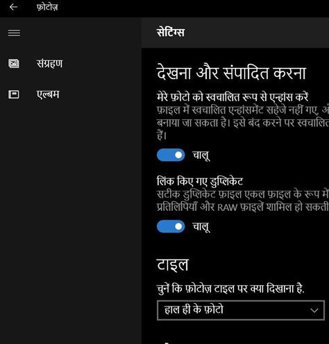 windows 10 hindi photos app