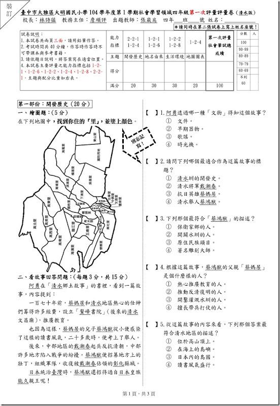 104四上第1次社會學習領域評量筆試卷_清水版_01
