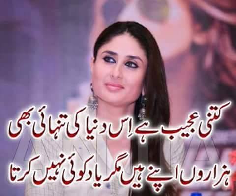 Picture Poetry, Urdu Poetry, Bewafa Poetry, Sad Poetry, December ...