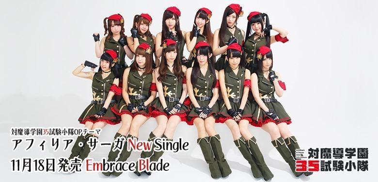 afilia_saga_embrace_blade