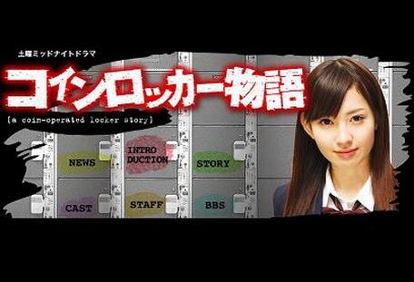 [ドラマ] コインロッカー物語 (2008)