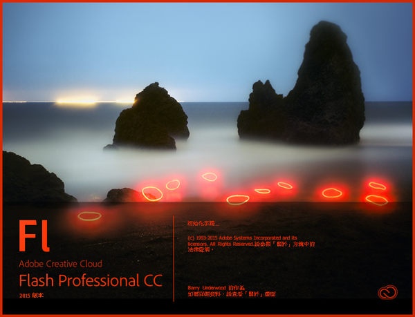 Adobe軟體開啟畫面