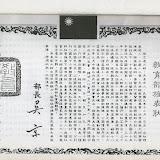 86_成立大會手冊04.jpg