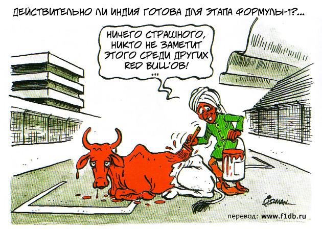 последние приготовления на трассе Буддх - комикс Fiszman по Гран-при Индии 2011