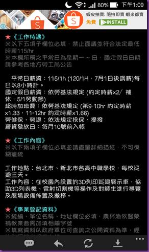 Screenshot_2015-08-26-13-09-11