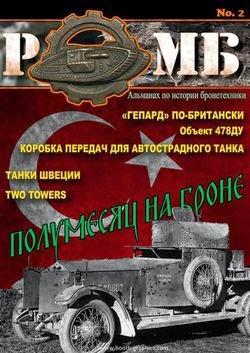 Альманах по истории бронетехники - Ромб №2 (2015)