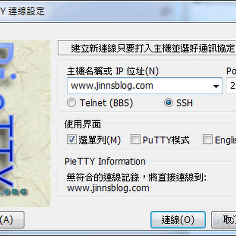 [SSH/Telnet] PieTTY 0.4.00b14 繁體中文免安裝版